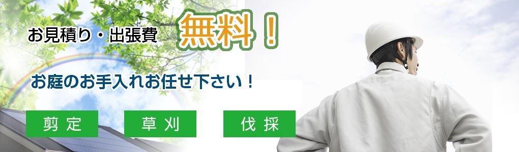 niwa_banner